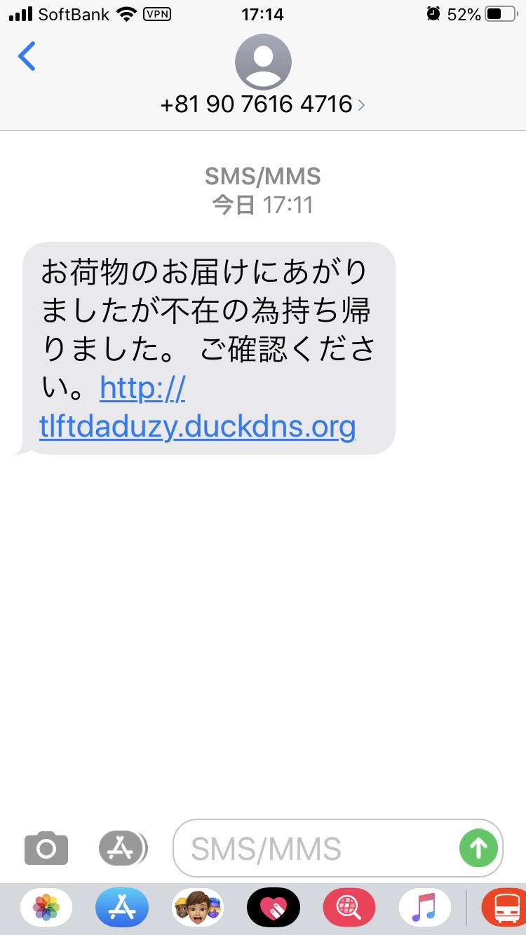 スマートフォンのメッセージ
