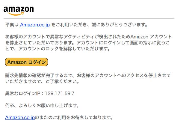 アカウント 停止 メール amazon