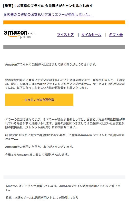 Amazonプライムなりすましメール