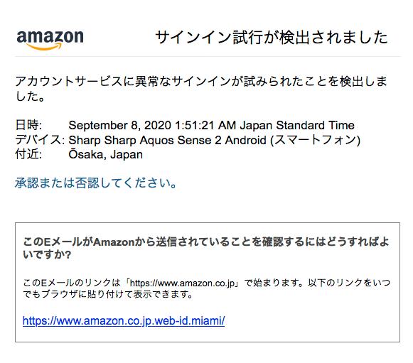 Amazonセキュリティ