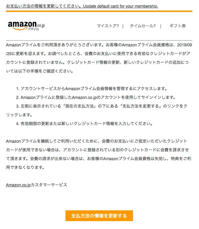 Amazon.co.jpアカウントなりすまし迷惑メール