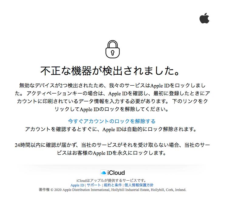 AppIe ID アカウントの変更情報