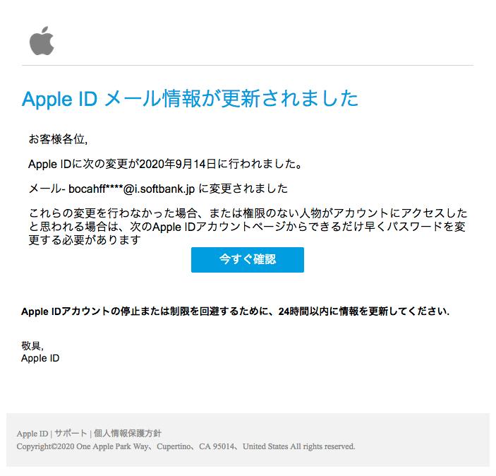 Apple IDなりすまし迷惑メール