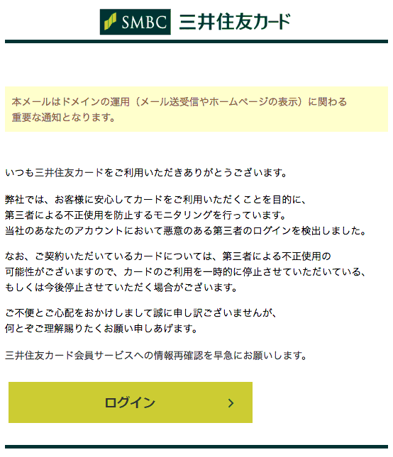 三井住友カードなりすまし迷惑メール