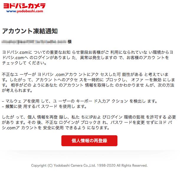 ヨドバシ.comなりすまし迷惑メール
