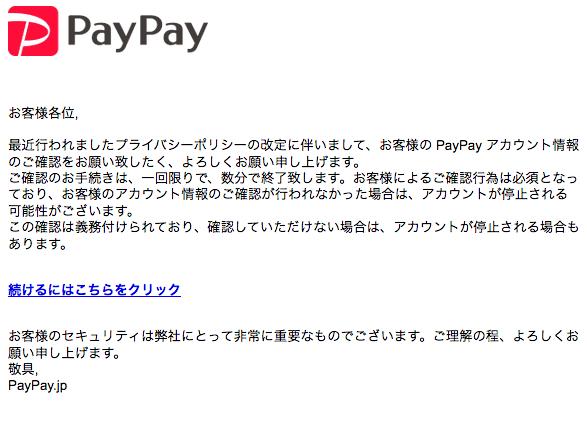 PayPayなりすまし