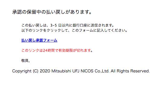 三菱UFJなりすまし