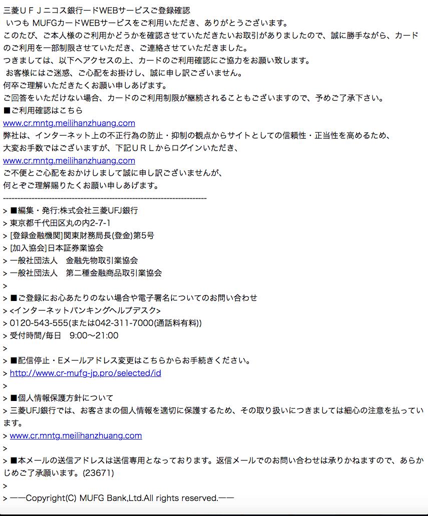 三菱UFJ銀行なりすまし