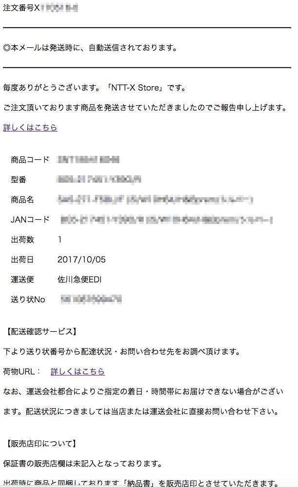 NTT-X Storeなりすましメール