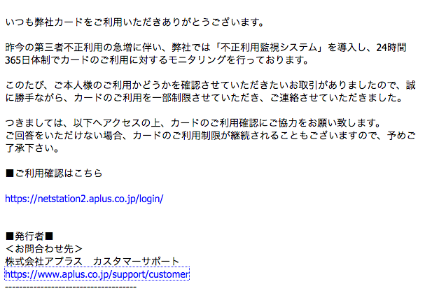 NETstationAPLUSカードなりすまし迷惑メール