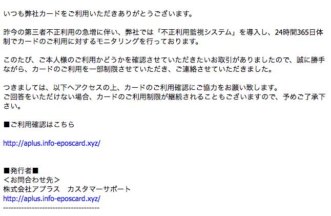 NETstationAPLUSなりすまし迷惑メール