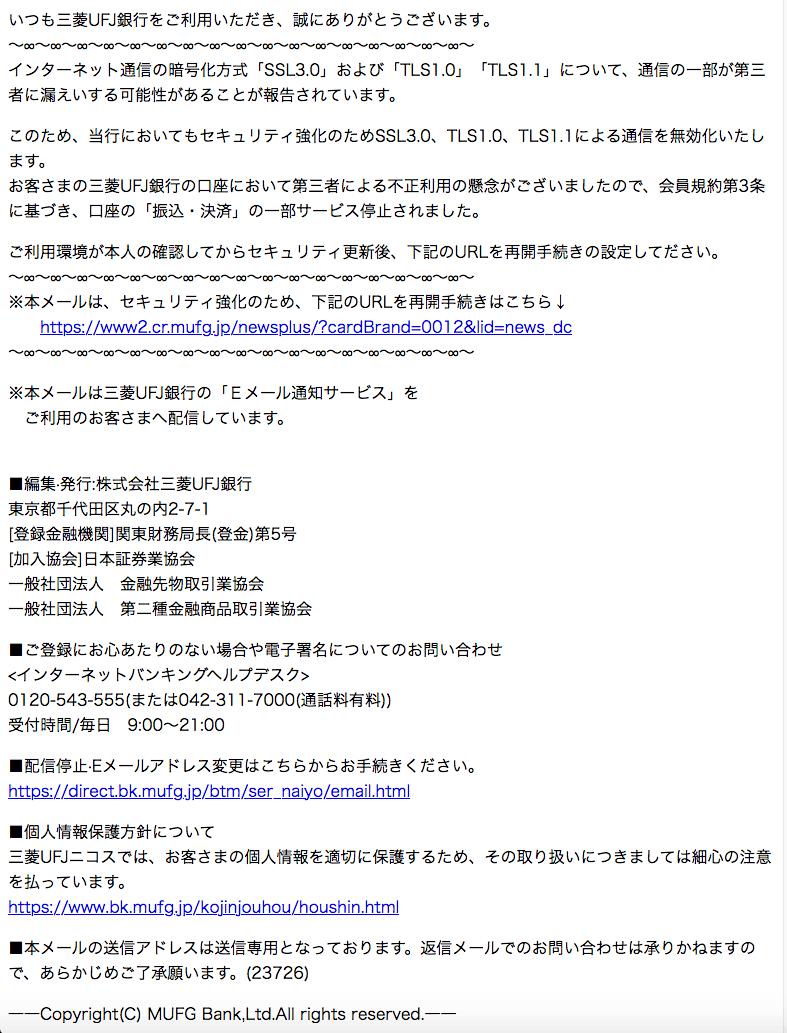 三菱UFJ銀行なりすまし迷惑メール