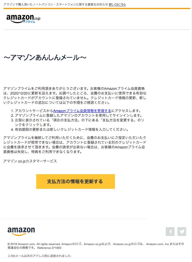 アマゾンプライムなりすまし迷惑メール