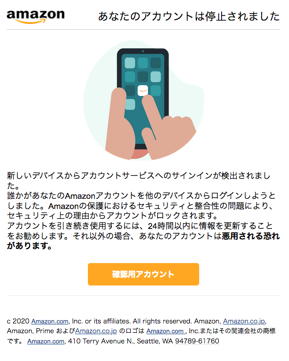 Amazon.co.jpなりすまし迷惑メール