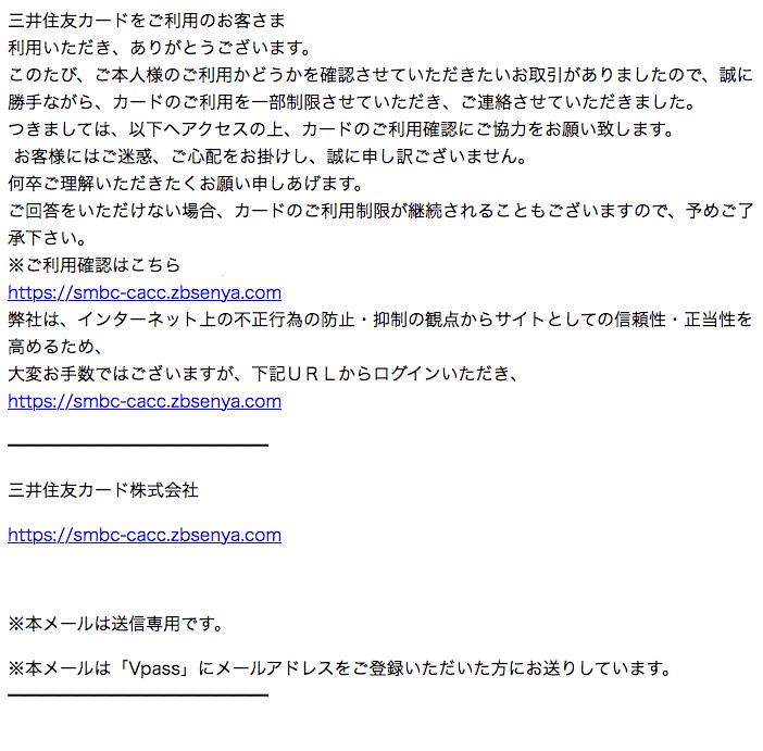 三井住友カードなりすましメール