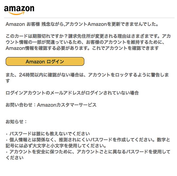 Amazonプライムなりすまし迷惑メール