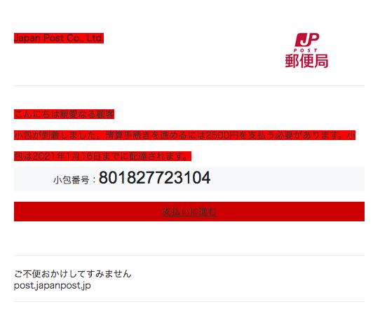 日本郵政なりすまし迷惑メール