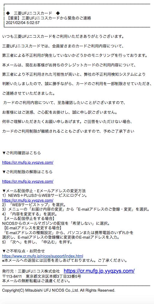三菱UFJニコスカードなりすまし迷惑メール