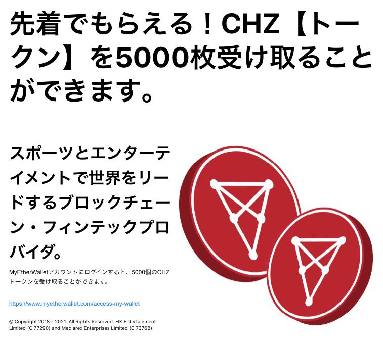 CHZトークン詐欺メール