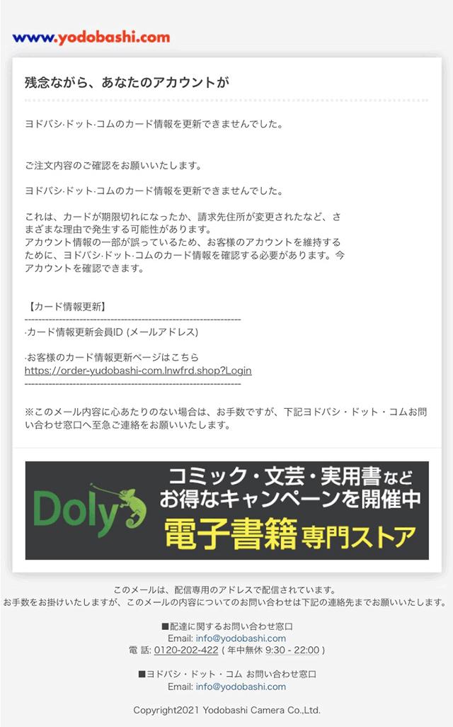 ヨドバシ·ドット·コムカードなりすましメール