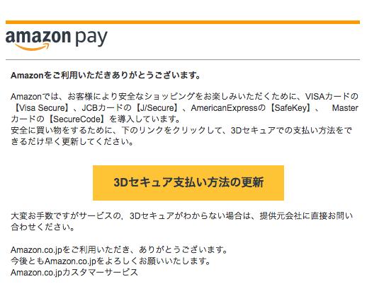 Amazon.co.jp 3D Secure