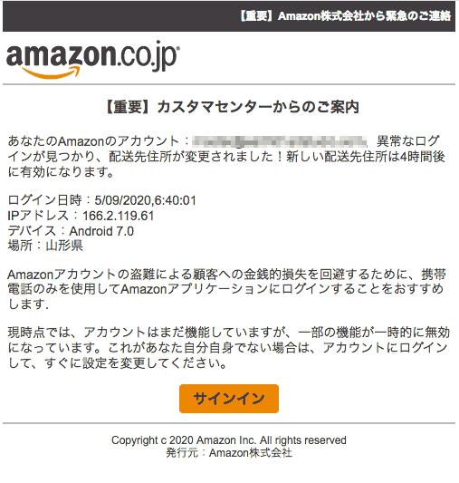 Amazonセキュリティなりすまし迷惑メール