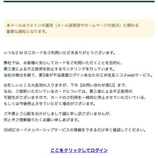 から ご 緊急 三井 会社 住友 連絡 カード 株式 重要 の SMBCから「覚えのないログインの確認メール」はフィッシング詐欺!