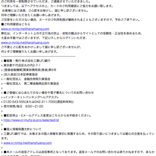 ログイン 三菱 ufj 証券