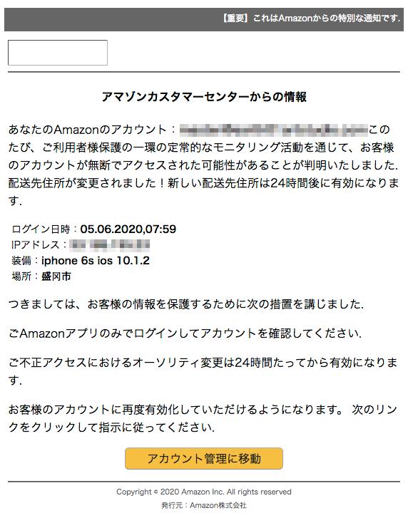 迷惑メールの報告
