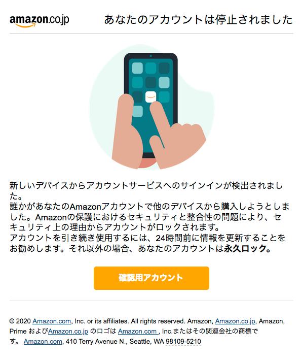 Amazonアカウントなりすましメール