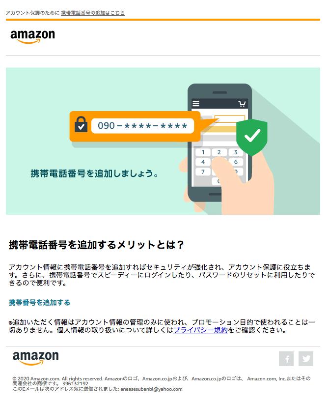 Amazonなりすまし迷惑メール
